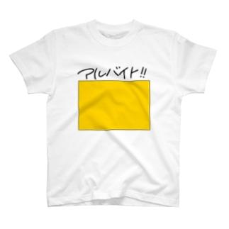 アルバイト T-shirts