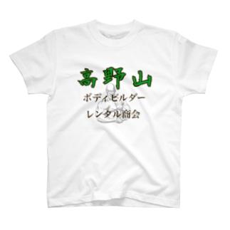 高野山ボディビルダーレンタル商会 T-shirts