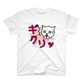 擬声語キャット-ギクリッ- T-shirts