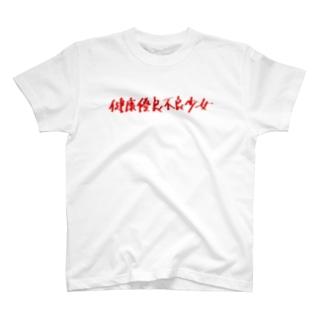 健康優良少女&少年 T-shirts