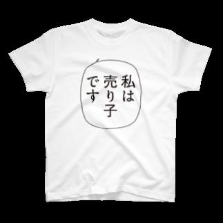 sakiyouの売り子Tシャツ A T-shirts