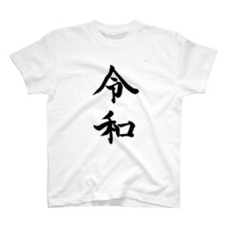 筆野ほそみち【令和】 T-shirts