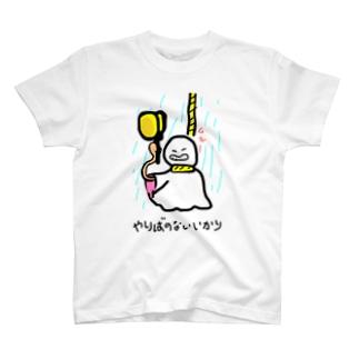 やりばのないいかり T-shirts