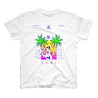 夏天来了 T-shirts