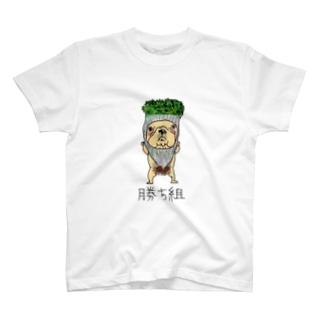 勝ち組 T-shirts