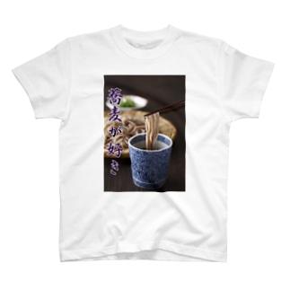 蕎麦が好き T-shirts