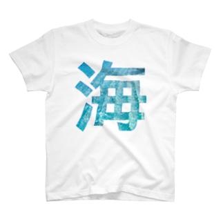 海 ビッグ文字Teeシャツ T-shirts