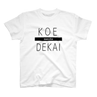 声めっちゃでかい T-shirts