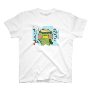 きゅうりだいすき。 T-shirts