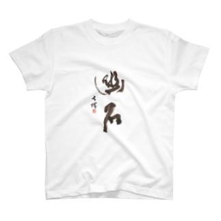 書【幽石】 T-shirts