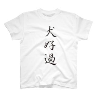 犬好過 T-shirts