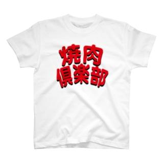 焼肉倶楽部 T-shirts