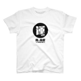 俺の麻雀シリーズ「運まかせ」 T-shirts