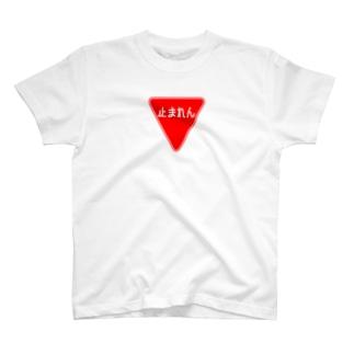 止まれん T-shirts