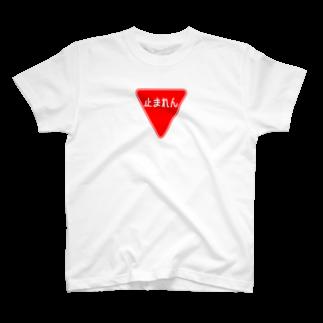 SDFの止まれん T-shirts