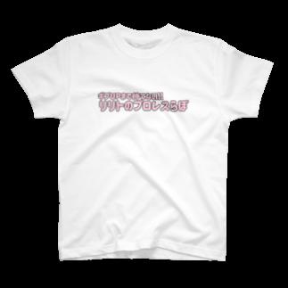 リリトのプロレスらぼのベースロゴTシャツ(仮) T-shirts