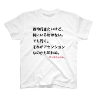 まじロン毛ちゃうしコレクション2019秋冬 T-shirts