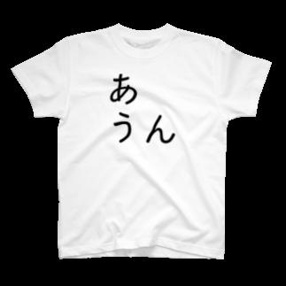 TABLEjuiceのあうん T-shirts