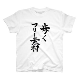 筆野ほそみち【歩くフリー素材】 T-shirts