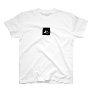 もじシリーズ(あ) T-shirts