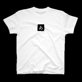 TABLEjuiceのもじシリーズ(あ) T-shirts