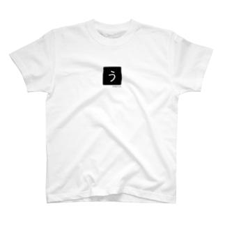 もじシリーズ(う) T-shirts