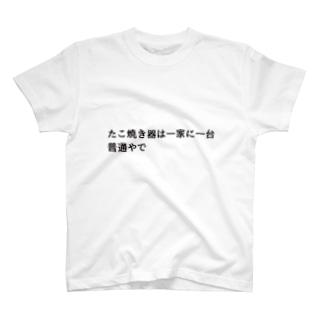 大阪弁すっきゃねん T-shirts