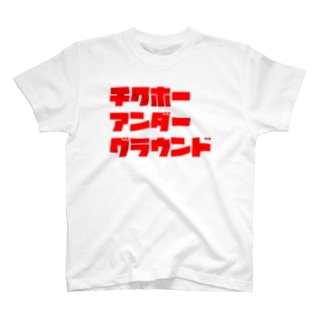 チクホーアンダーグラウンド T-shirts