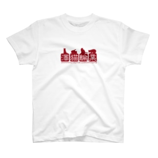 澤猫輪業 T-shirts