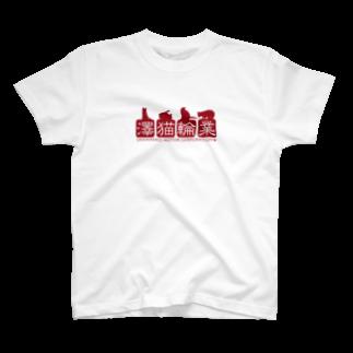 澤猫輪業@公式アカウントの澤猫輪業 T-shirts