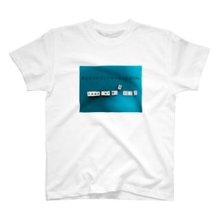 あと少しだったのにね。 T-shirts