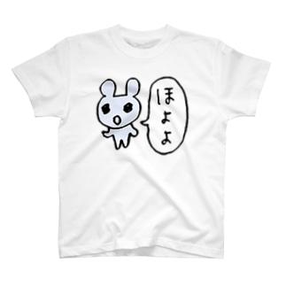 ほよよ T-shirts