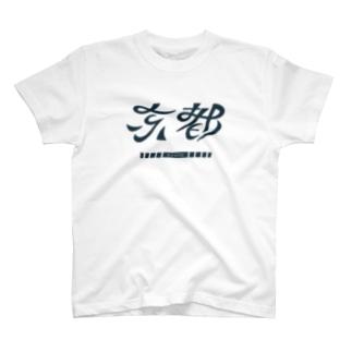 流れるような京都 T-shirts