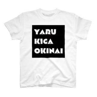YARUKIGAOKINAI1 T-shirts