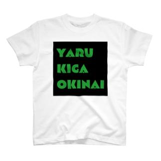 YARUKIGAOKINAI2 T-shirts