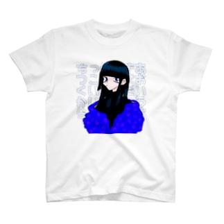 あおいろがすき。 T-shirts
