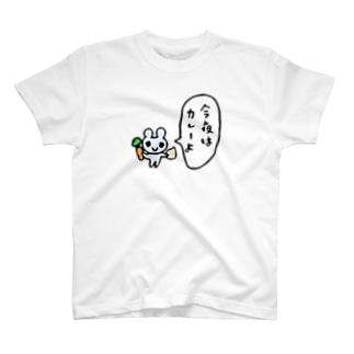 今夜はカレーよ T-shirts
