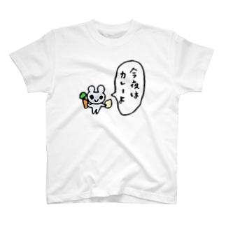 今夜はカレーよ T-Shirt
