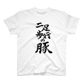 筆野ほそみちの筆野ほそみち【二足歩行の豚】 T-shirts