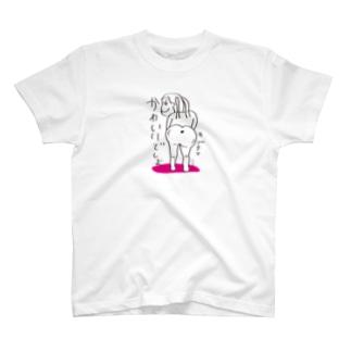 うみちゃんのおしり T-shirts