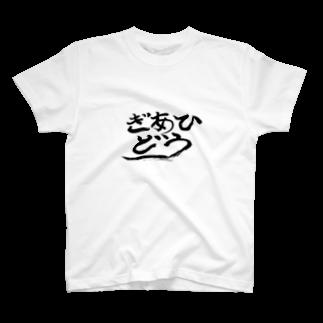 ぎあひどうのぎあひどうロゴ T-shirts