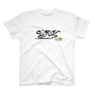 ぎあひどうのぎあひどうロゴちびちびキャラつき T-shirts