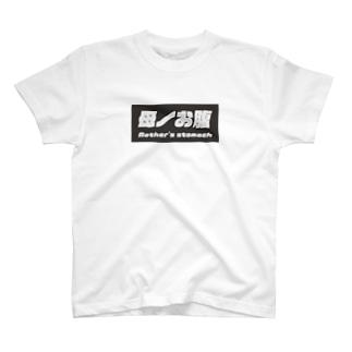 母ノお腹 T-shirts