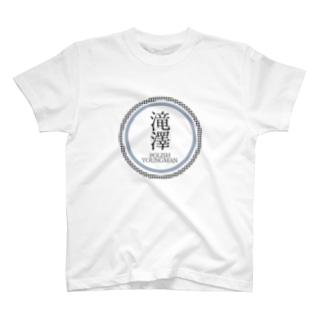 滝沢PolishYoung T-shirts