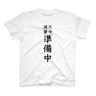 只今、減量準備中 T-shirts