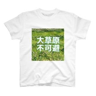 yajiの草 T-shirts