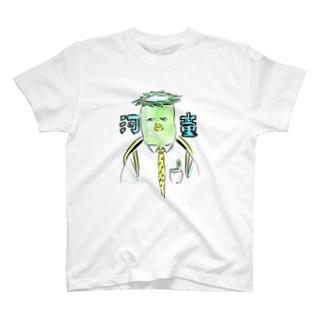 河童セカンド T-shirts