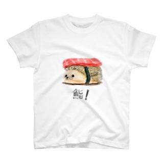 喰えないハリネズシ T-shirts