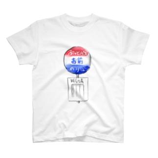 お前がバス停だ T-shirts