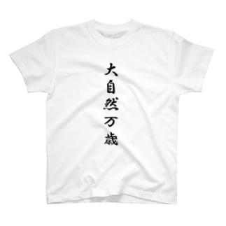 大自然万歳Tシャツ T-shirts